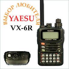 Любительская портативная рация YAESU VX-6R