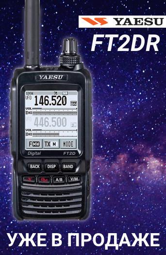 Купить радиостанцию YAESU FT-2DR