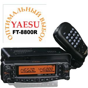 Рация Yaesu FT-8800R